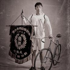 자전차왕 엄복동